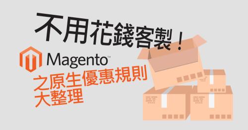 不用花錢客製!Magento之原生優惠規則大整理