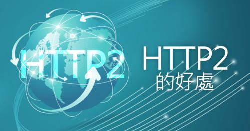 HTTP2的好處