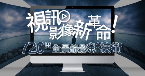視訊影像新革命!720度全景錄影新技術