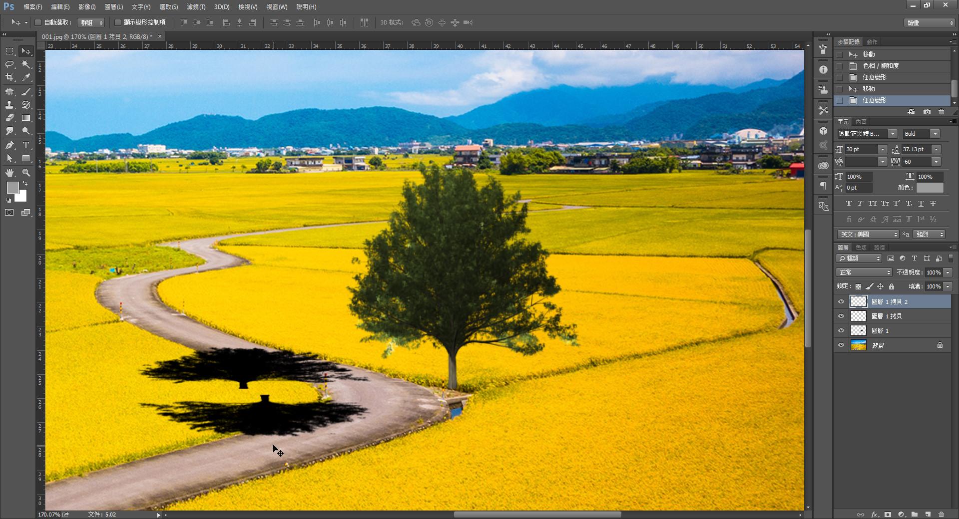 Photoshop教學:【繪圖實戰篇 ...