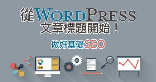 從WordPress文章標題開始!做好基礎SEO!