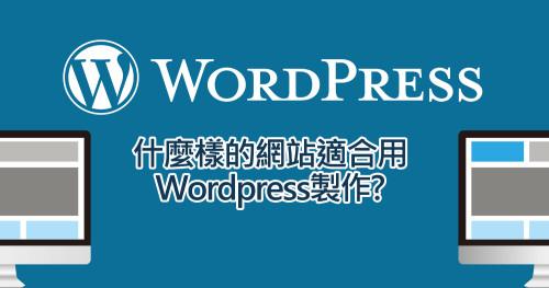 WordPress!什麼樣的網站適合用WordPress製作?