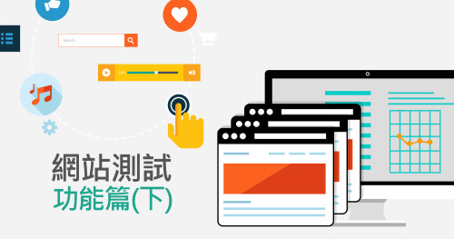 網站測試-功能篇(下)