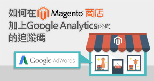 如何在magento商店加上Google Analytics (分析)的追蹤碼