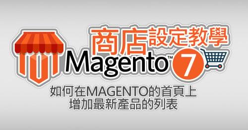 如何在Magento的首頁上增加最新產品的列表