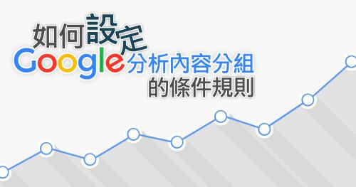 如何設定Google 分析內容分組的條件規則