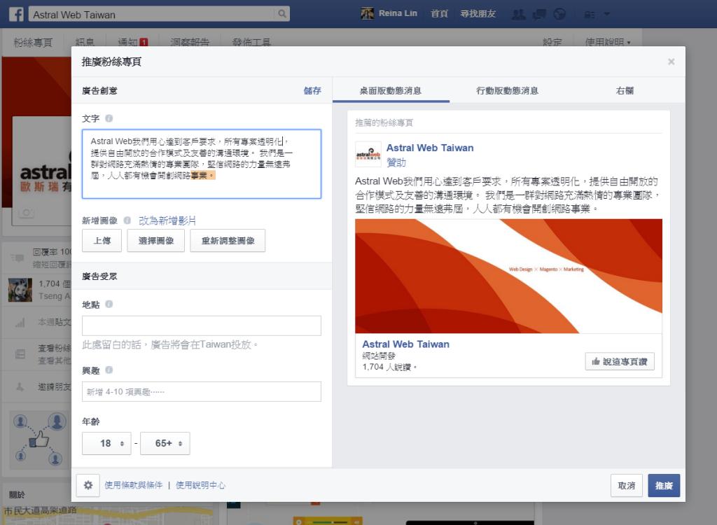 Facebook行銷