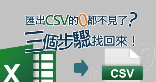 匯出CSV的0都不見了? 三個步驟找回來!
