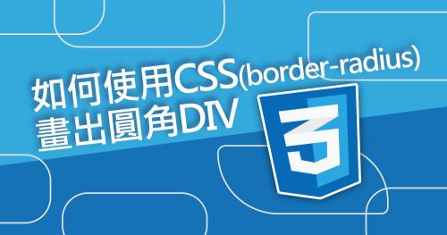 如何使用CSS(border-radius)畫出圓角DIV
