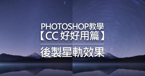 Photoshop教學:【CC 好好用篇】後製星軌效果