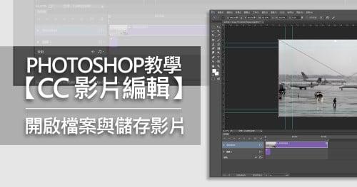 Photoshop教學【CC 影片編輯】開啟檔案與儲存影片