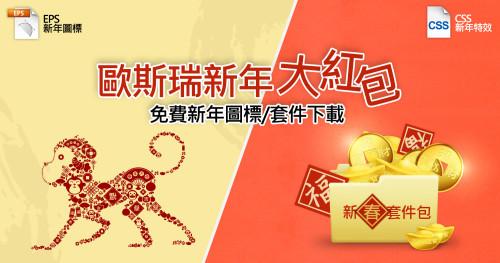 【歐斯瑞新年大紅包】免費新年圖標/套件下載