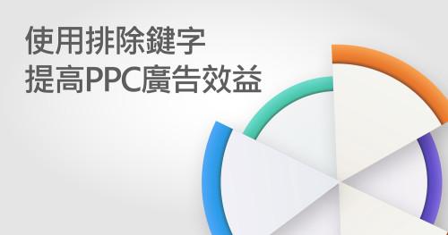 客戶案例PPC專案分析