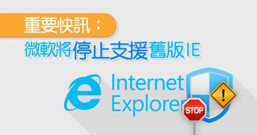 重要快訊:微軟將停止支援舊版IE