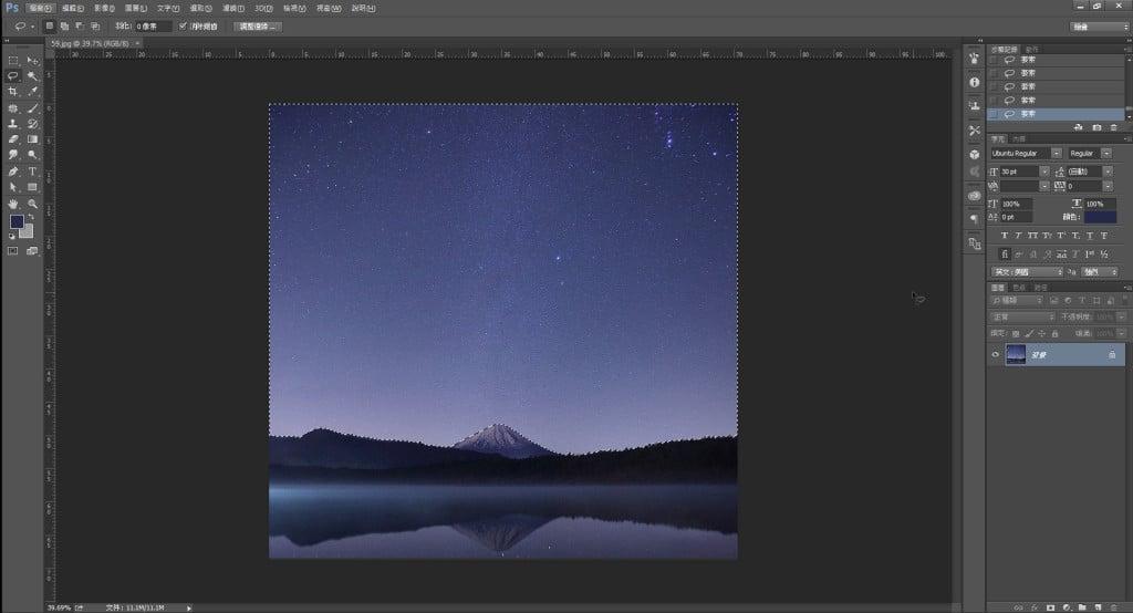 Photoshop教學-後製星軌效果