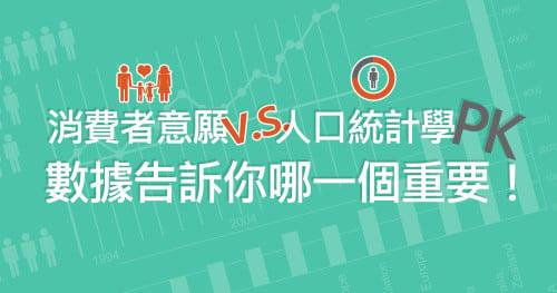 消費者意願 v.s. 人口統計學PK, 數據告訴你哪一個重要!