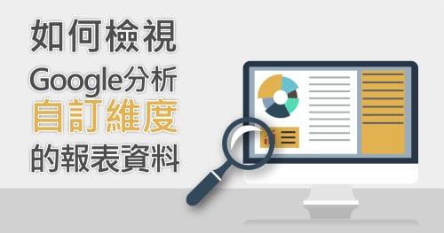 如何檢視Google分析自訂維度的報表資料