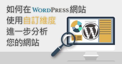 如何在wordpress網站使用自訂維度進一步分析您的網站