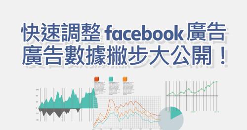 快速調整Facebook廣告,廣告數據撇步大公開!