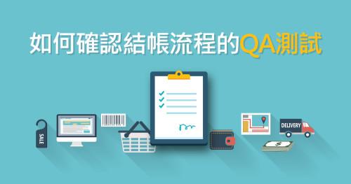如何確認結帳流程的QA測試