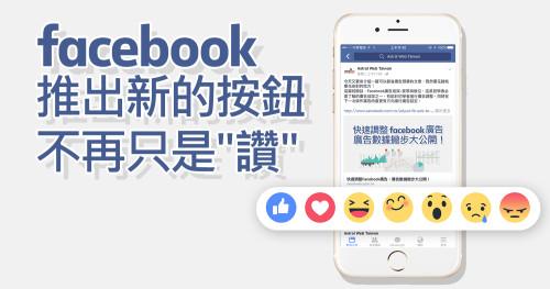 "Facebook 推出新的按鈕,不再只是""讚"""