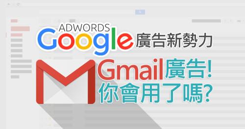 Google Adwords廣告新勢力 – Gmail廣告!你會用了嗎?