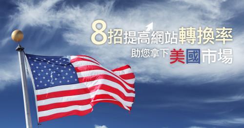 8招提高網站轉換率,助您拿下美國市場