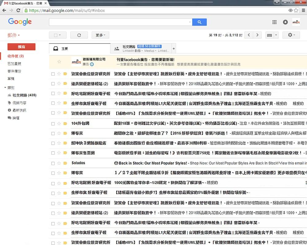 Gmail廣告