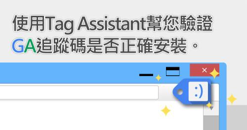使用Tag Assistant幫您驗證GA追蹤碼是否正確安裝。