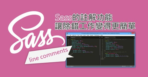 Sass的註解功能,讓除錯工作變得更簡單