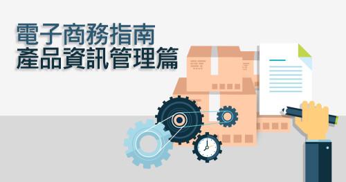 電子商務指南 – 產品資訊管理篇