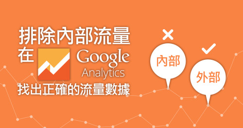 排除內部流量,在Google Analytics 找出正確的流量數據