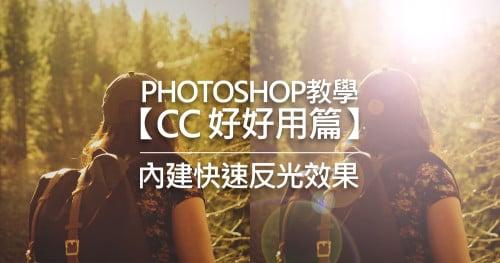 Photoshop教學:【CC 好好用篇】內建快速光源效果