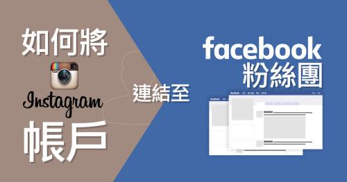 如何將Instagram帳戶連結至Facebook粉絲團