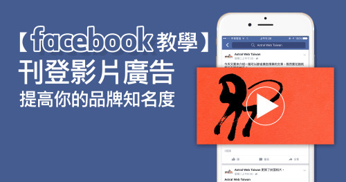 【Facebook教學】刊登影片廣告,提高你的品牌知名度