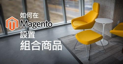 如何在Magento設置組合商品