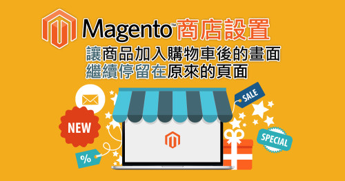 Magento 商店設置:讓商品加入購物車後的畫面繼續停留在原來的頁面