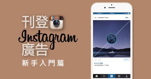刊登Instagram廣告-新手入門篇