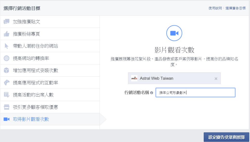Facebook影片廣告