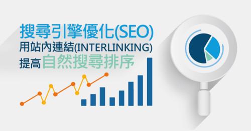 搜尋引擎優化(SEO) – 用站內連結(Interlinking)提高自然搜尋排序