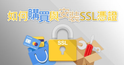如何購買與安裝SSL憑證