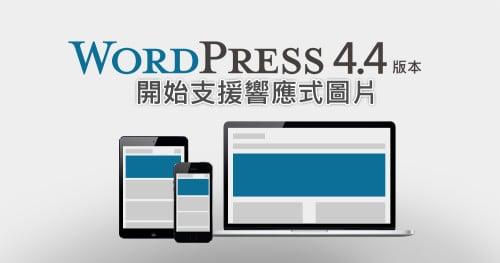 WordPress 4.4 版本開始支援響應式圖片
