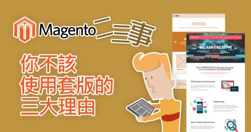 Magento二三事,你不該使用套版的三大理由