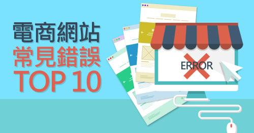 電商網站常見錯誤Top 10
