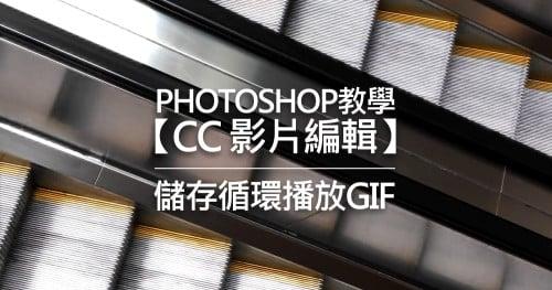 Photoshop教學【CC 影片編輯】儲存循環播放GIF