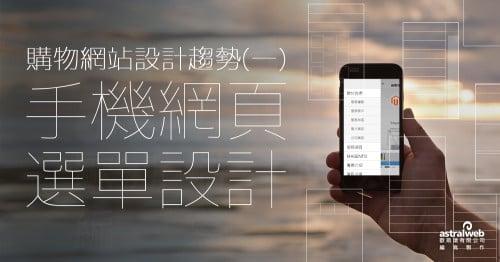 手機網頁選單設計-購物網站設計趨勢(一)