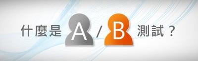 A/B測試