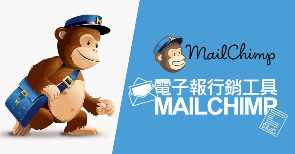 電子報行銷工具MailChimp