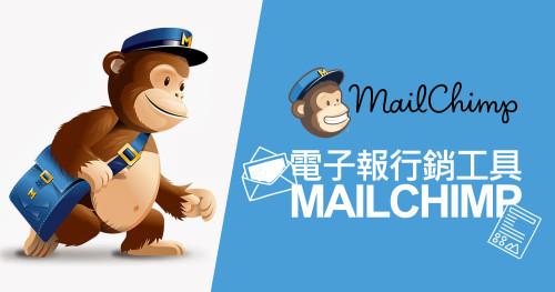 電子報行銷工具:MailChimp教學
