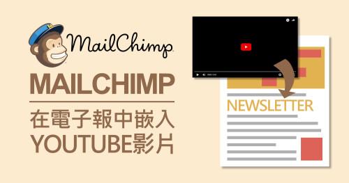MailChimp:在電子報中嵌入Youtube影片